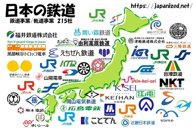 日本の鉄道会社は215社(japanese-railway)