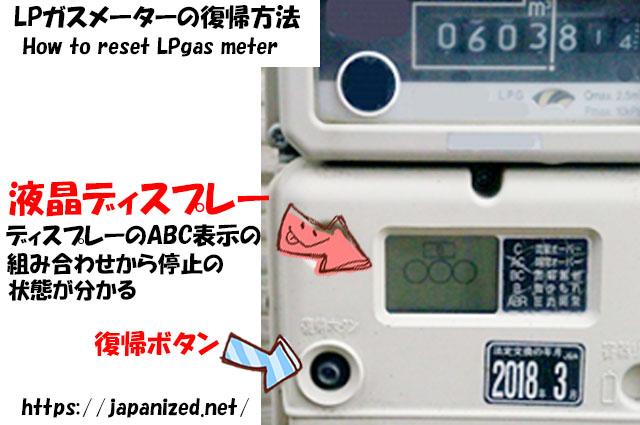 LPガスメーターの復帰手順How to reset LPgas meter