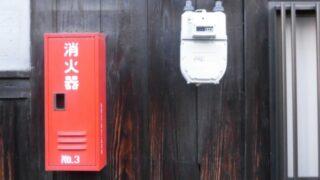 ガスメーターと消火器